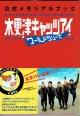 木更津キャッツアイ ワールドシリーズ  公式メモリアルブック