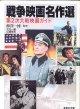戦争映画名作選 第二次大戦映画ガイド  柳澤一博=監修 (集英社文庫)