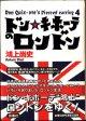 ★再入荷★ ドン・キホーテのロンドン  〜ドン・キホーテのピアス (4) 〜   鴻上尚史