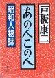 あの人この人  〜昭和人物誌〜  戸板康二 (文春文庫)