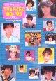 TV&アイドル '80〜95 〔前・後編2冊セット〕  TV&アイドル超査委員会 (竹書房文庫)