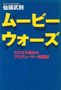 画像1: ムービーウォーズ  〜ゼロから始めたプロデューサー格闘記〜  仙頭武則