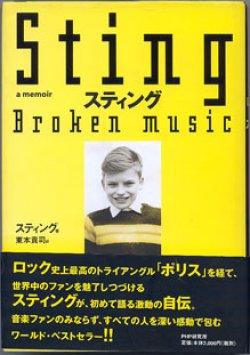 画像1: Sting スティング  Broken music   スティング=著/東本貢司=訳