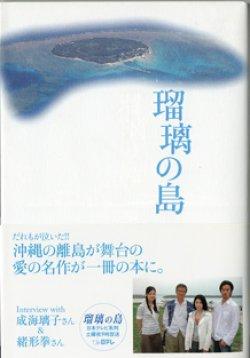 画像1: 瑠璃の島