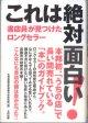 これは絶対面白い! 〜書店員が見つけたロングセラー〜   太田出版営業部面白本探検隊=編
