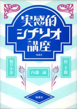 画像1: 実験的シナリオ講座   内藤 誠/桂 千穂/如月小春