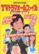 TVドラマオールファイル 90's民放版  (特集アスペクト66)
