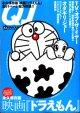 永久保存版 映画『ドラえもん』 〜『のび太の恐竜2006』公開記念〜  [Quick Lapan Vol.64]