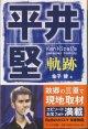 平井 堅 軌跡  Ken Hirai's personal history    金子 健