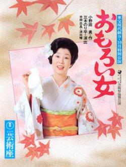 画像1: 舞台パンフ おもろい女  東宝現代劇1989年9・10月公演  芸術座