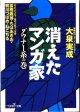 ★再入荷★ 消えたマンガ家 〜ダウナー系の巻〜  大泉実成 (新潮OH!文庫)